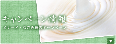 キャンペーン情報 メナード・なごみ野のキャンペーン